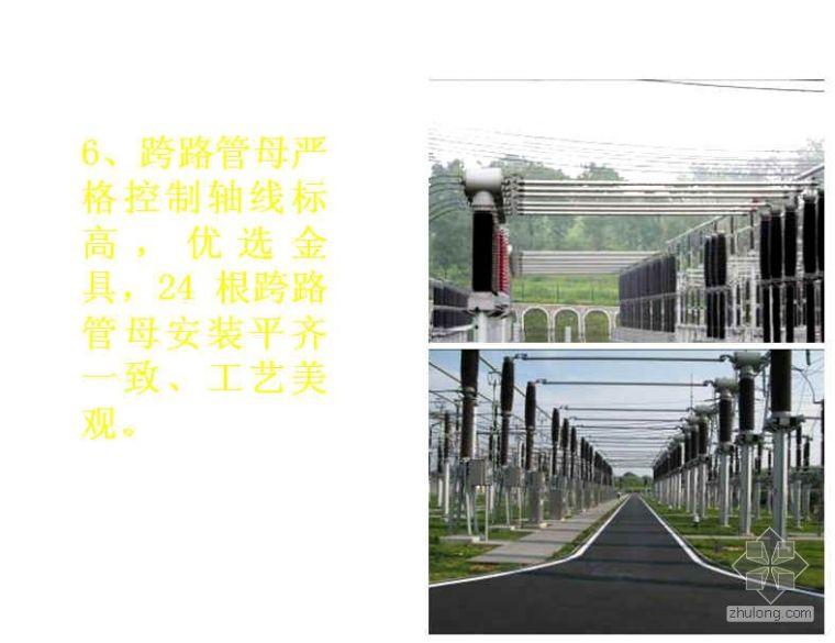 """安徽某变电站创""""鲁班奖""""施工质量情况介绍(PPT)"""