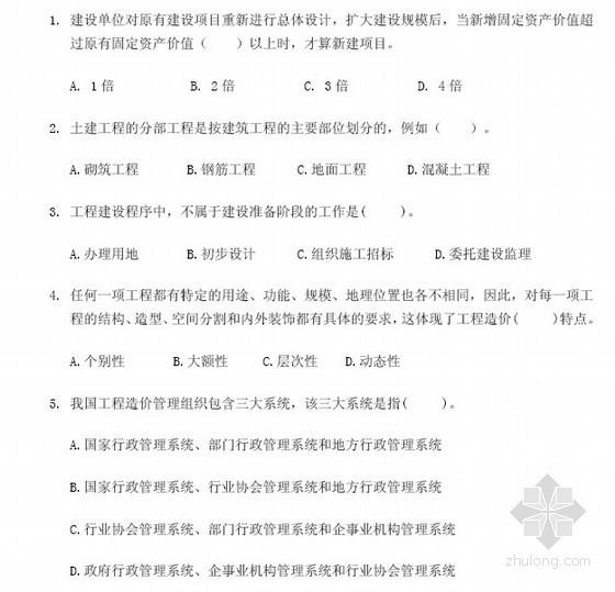 2011年江苏造价员资格考试真题及答案(理论)