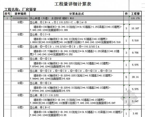 [实例]厂房工程量计算书(工程量清单、定额工程量、施工图纸)
