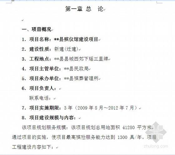 某殡仪馆建设项目可行性研究报告(2009)