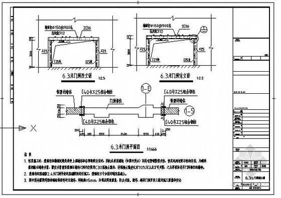 上海某6.3米墙体开洞结构设计图