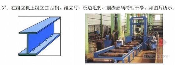 [河南]多层钢结构工程施工组织设计