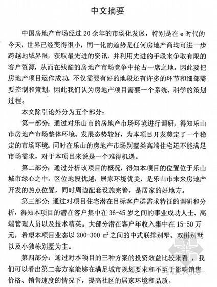 [硕士]HJ房地产项目可行性分析与实施策略[2006]