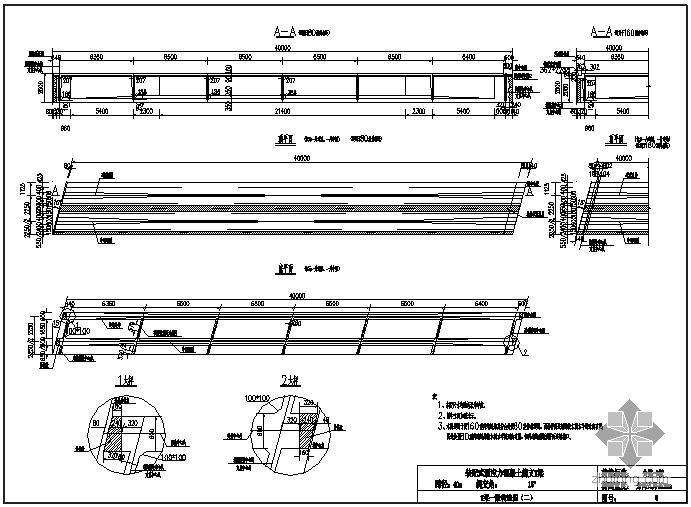 装配式预应力混凝土简支T梁上部构造通用图[跨径:40m,桥面宽度:分离式路基23.0m]