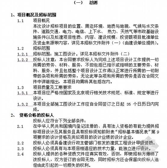 [北京]展示厅工程设计招标文件(2013)64页室内设计平面图细节图片