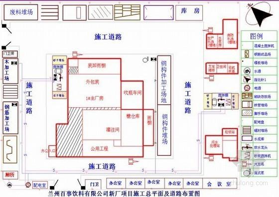 [甘肃]厂房工程施工组织设计(框架结构、钢结构)