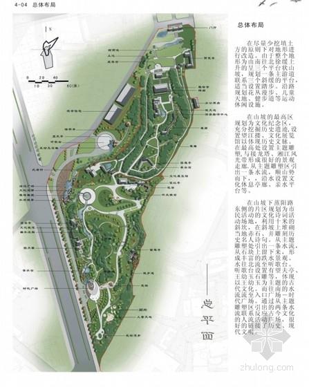 特色主题公园景观文本资料下载-[衡阳]主题公园景观规划设计方案