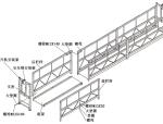 框剪结构外墙装饰吊篮施工方案