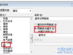 BIM软件小技巧Revit明细表关键字知多少