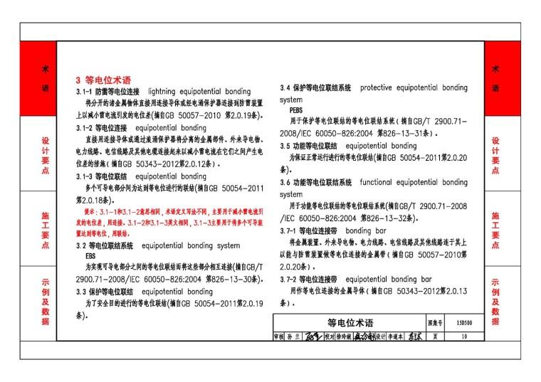 D500-D502防雷与接地(上册)介绍