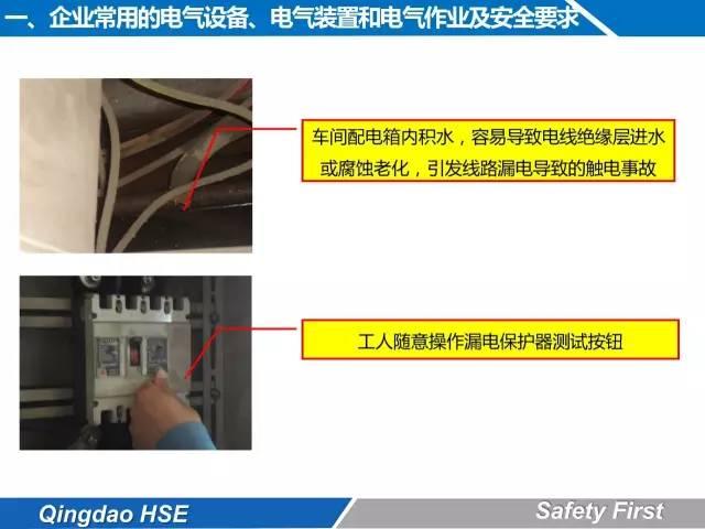 史上最全的电气安全培训,这么详细也是没谁了!(多图详解!)_20