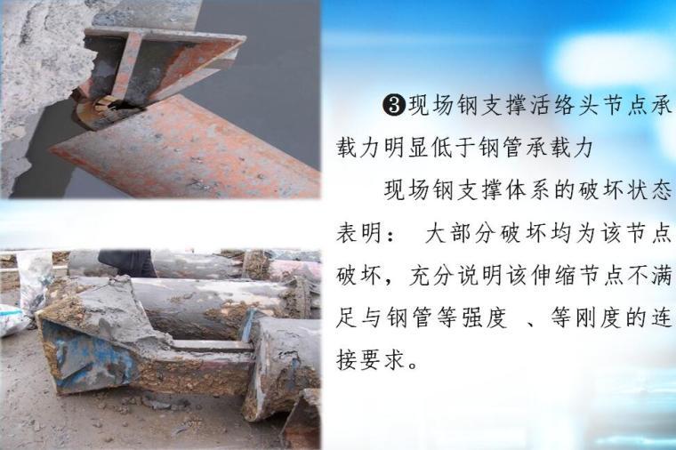 建筑深基坑施工安全培训讲义及事故案例分析PPT(145页)_6