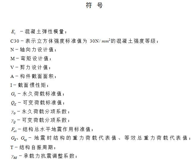 【毕业设计】某市6层综合办公楼(建筑结构图+手算计算书)_2