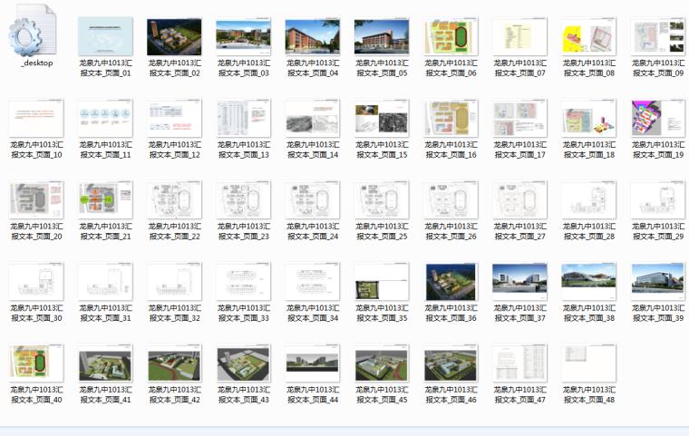 [四川]现代风格中学规划与建筑设计方案文本(含两套方案))_10