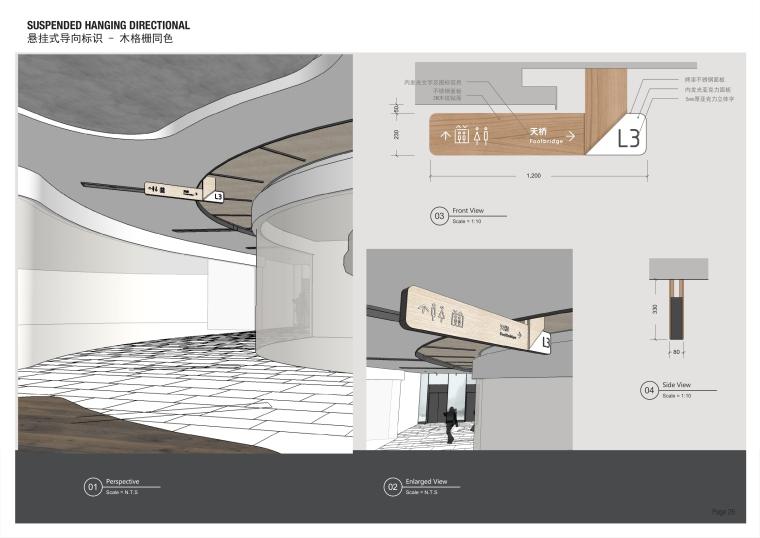 三迪中心商场设计施工图(附效果图+标识设计方案+SU草图模型+深化设计方案+概念设计方案)-26