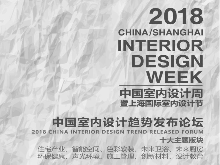 中国室内设计周暨上海国际室内设计节精彩集锦(一)