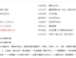 惠州清泉城市广场价格优惠?清泉城市开发商定价?周边有哪些配套