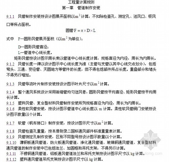 [广东]2010版安装工程综合定额说明及计算规则(第九册 通风空调工程)