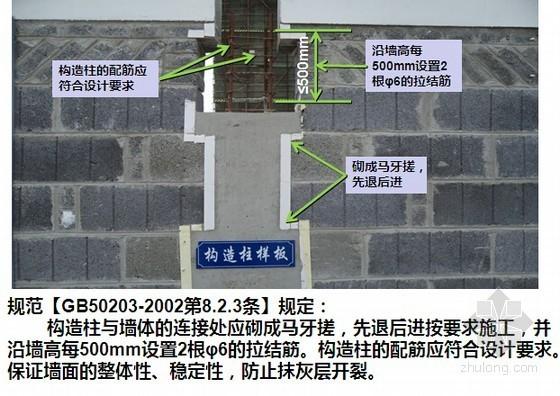 名企编制建筑工程质量样板化施工手册(附图丰富 133页)
