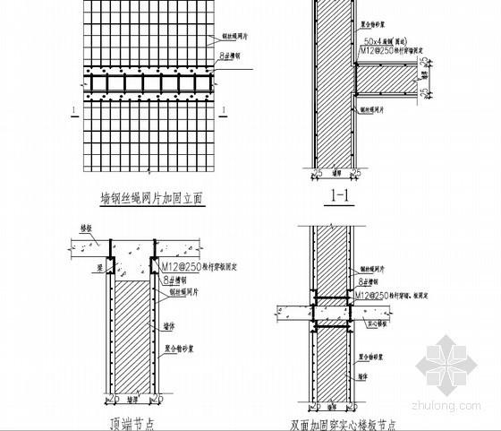 既有建筑结构安全性加固施工技术应用汇报(370页 附图)