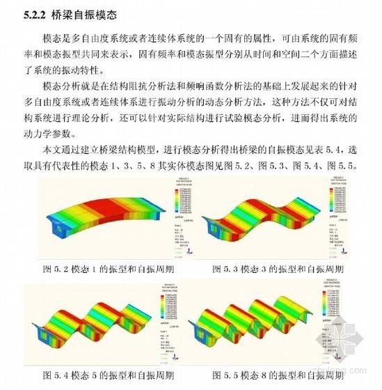 [硕士]高速铁路无碴轨道施工标准跨径桥梁动力特性研究[2011]