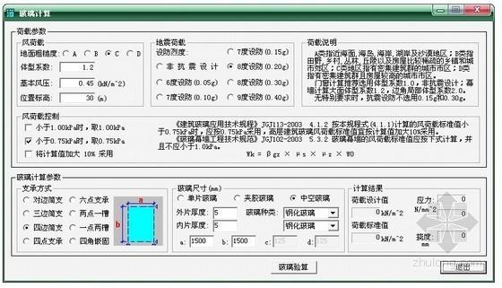 CNW玻璃计算程序