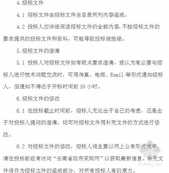 [云南]通信设备政府采购招标书范本