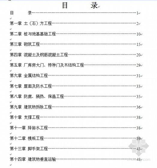 深圳市建筑工程定额(2003)计算规范说明及计算规则