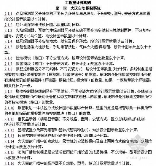 [广东]2010版安装工程综合定额说明及计算规则(第七册 消防安装工程)