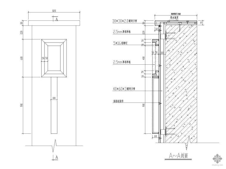 铝板包柱节点详图