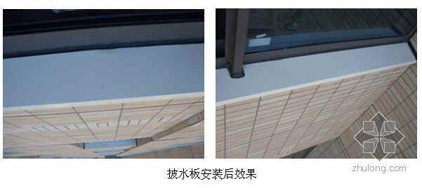 窗洞口渗漏原因及预防措施探讨