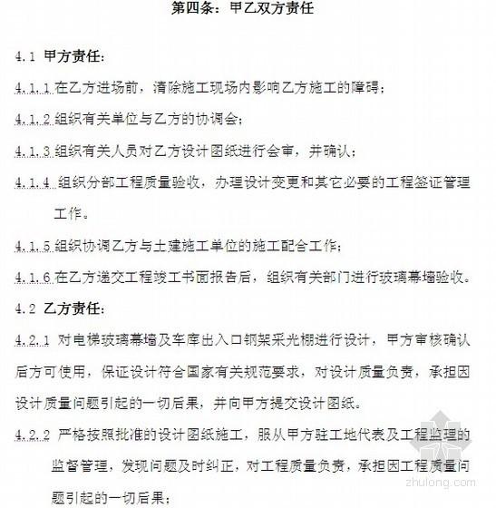 [河南]电梯玻璃幕墙及车库出口钢架采光棚工程施工合同(2014)
