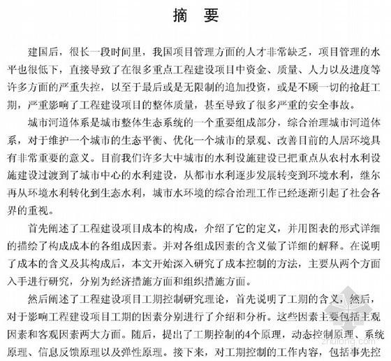 [硕士]滏阳河综合治理工程成本工期控制研究[2011]