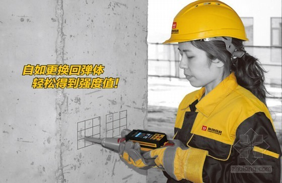 房建工程质量检测及事故处理讲义