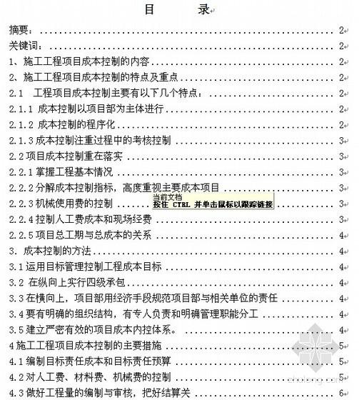 [毕业论文]建筑工程项目成本控制措施分析探讨(2011-07)