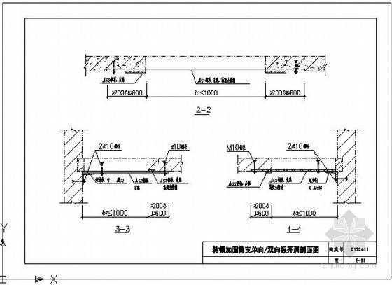 粘钢加固简支单向/双向板开洞剖面图节点构造详图
