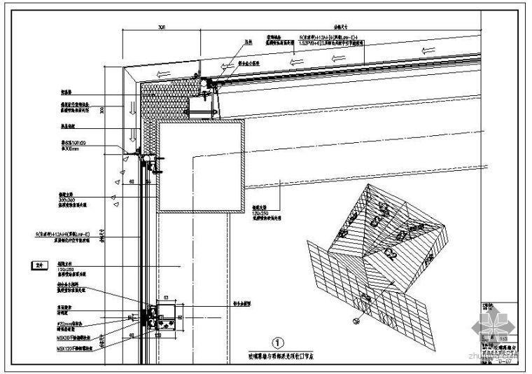 某玻璃幕墙与顶部采光顶收口节点构造详图