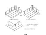 高层住宅楼施工管理综合施工方案
