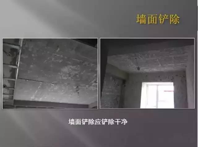 室内装修工程工艺流程图文解析_25