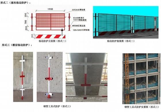 建筑集团施工现场标准化图册(创优类 97页 高清图)