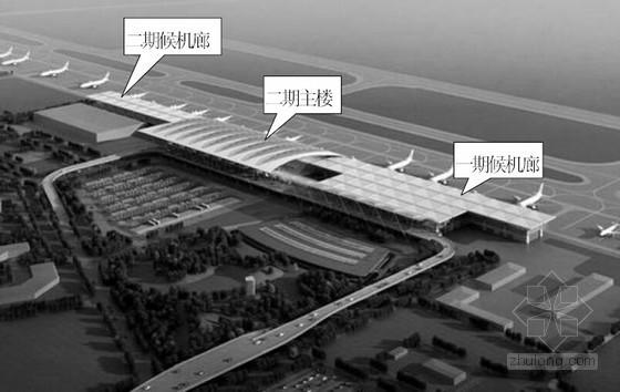 [江苏]机场扩建工程钢结构施工组织设计(技术标 附图丰富)