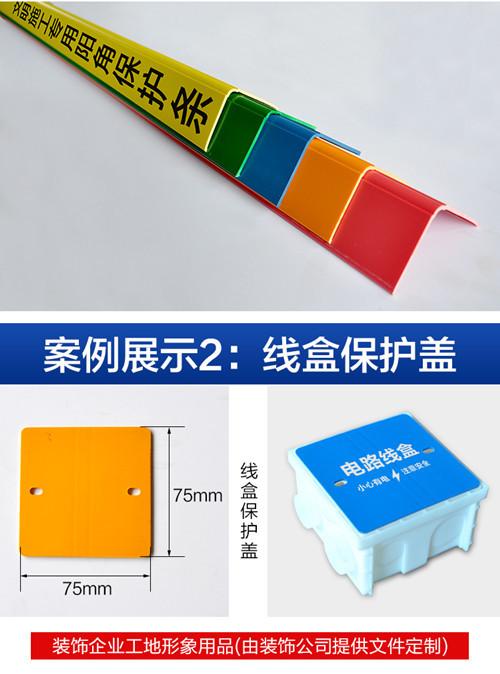 PVC护角条有哪些护角优势?