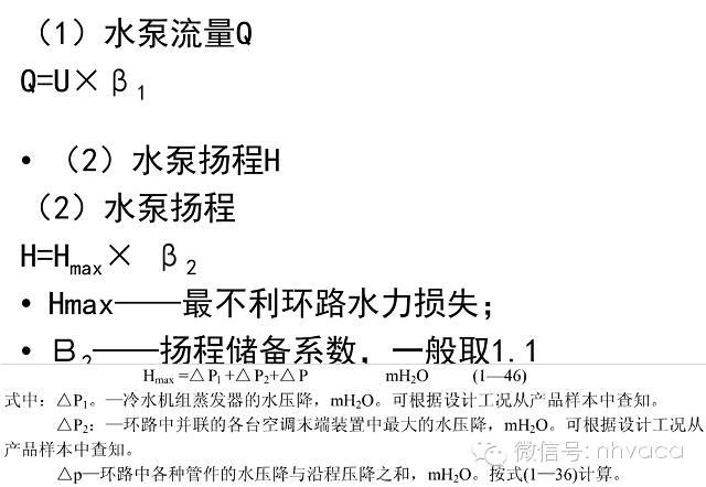 空调系统水力计算详解_13