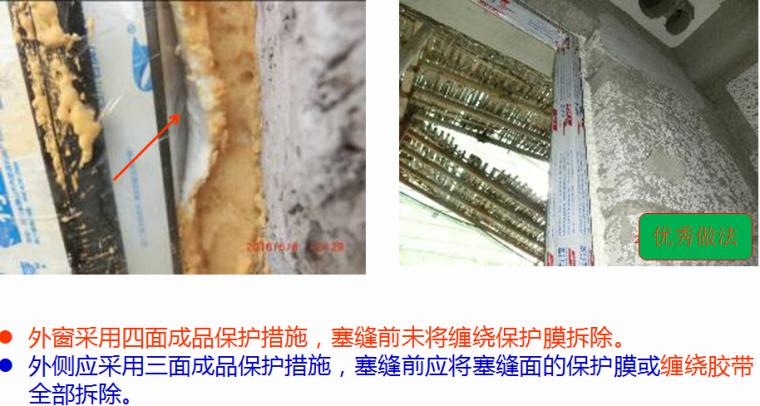建筑工程质量共性风险问题分析及评估体系培训PPT-渗漏—外窗安装和塞缝