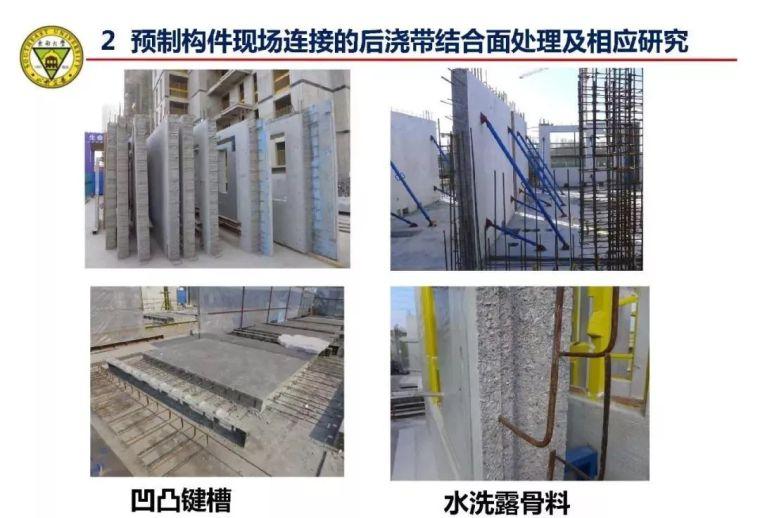 郭正兴:装配式砼建筑现场连接质量控制技术研究_38