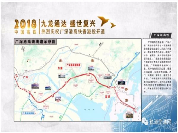 广深港高铁开通!铁总:内地香港高铁实现互联互通