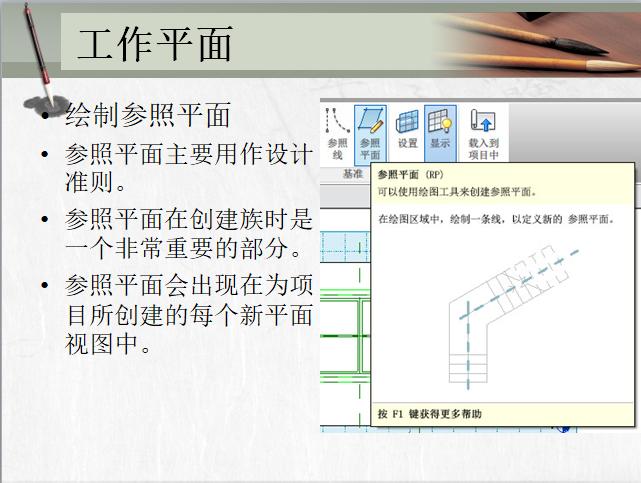 厦大精品讲义-revit教程窗簇的自定义(六)_3