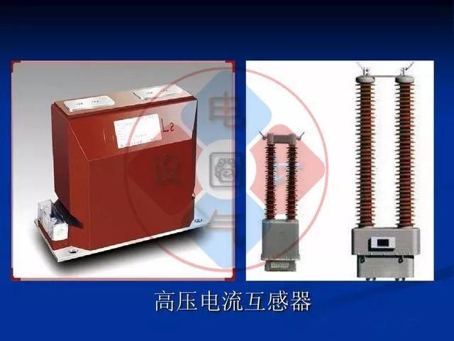 10KV供配电系统常用的12类电气设备,有什么用途?怎么使用?_17