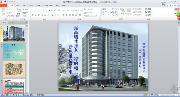 QC小组活动策划——提高墙体抹灰工程的施工质量