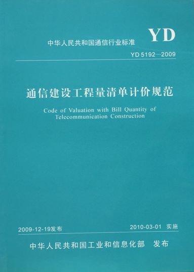 《通信建设工程量清单计价规范》(编号-YD 5192-2009)规定: